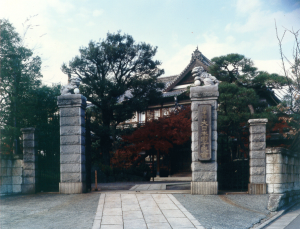 昭和大本堂
